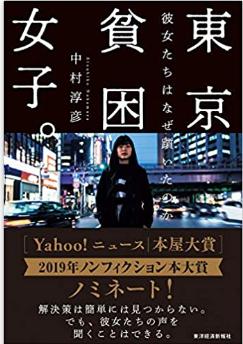 読子さんと読む「東京貧困女子。」