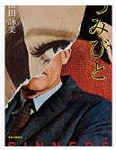 「つみびと」 山田詠美を読んだ。