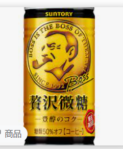 あなたは3万円の缶コーヒーを飲んだことがあるだろうか?