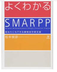 よくわかるSMARPP を読んだ。