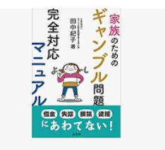 家族のためのギャンブル問題 完全対応マニュアル 田中紀子著